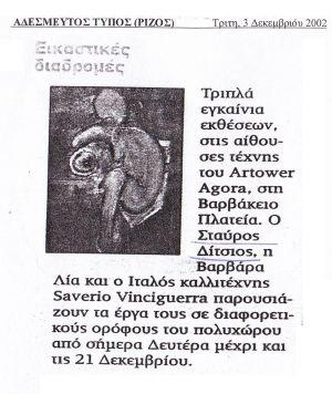 ΑΔΕΣΜΕΥΤΟΣ ΤΥΠΟΣ 2002