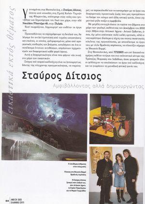 ΕΛΛΗΝΙΚΟ ΣΠΙΤΙ ΤΕΥΧΟΣ 20 2003