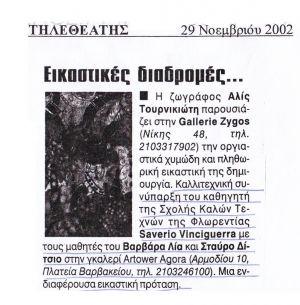 ΤΗΛΕΘΕΑΤΗΣ 29 ΝΟΕΜΒΡΙΟΥ 2002