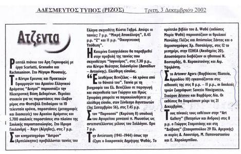 ΤΡΙΤΗ 3ΔΕΚΕΜΒΡΙΟΥ 2002