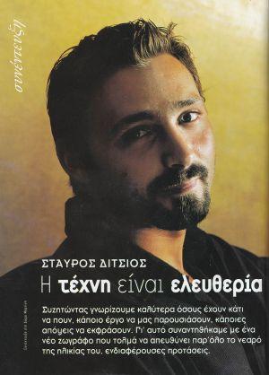 ΕΛΛΗΝΙΚΟ ΣΠΙΤΙ ΤΕΥΧΟΣ 16 (2001) Ν.01