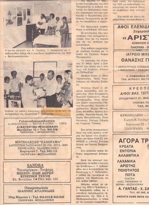 (1983 )Newspaper Panoramatos