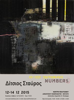 Αφισα 2015 Numbers-4