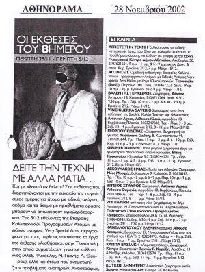 ΑΘΗΝΟΡΑΜΑ 28 ΝΟΕΜΒΡΙΟΥ 2002