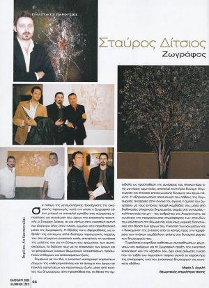 ΕΛΛΗΝΙΚΟ ΣΠΙΤΙ ΤΕΥΧΟΣ 32 2006