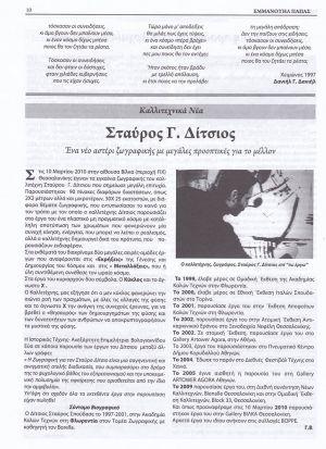 ΠΕΡΙΟΔΙΚΟ ΕΜΜΑΝΟΥΛ ΠΑΠΑΣ ΤΕΥΧΟΣ 87 ( 2010)